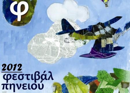 Λάρισα: Αρχίζει το Σάββατο το Φεστιβάλ Πηνειού 2012