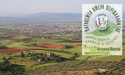 Εκδηλώσεις στον Αλμυρό για την Παγκόσμια Ημέρα Περιβάλλοντος