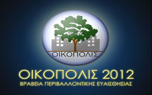 Λάρισα: Με βραβείο «Οικόπολις 2012» βραβεύτηκε ο Δήμος Λαρισαίων