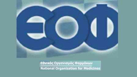 ΕΟΦ: Επικίνδυνα, τα προϊόντα που περιέχουν τη φαρμακευτική ουσία Tadalafil