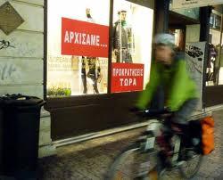 Καρδίτσα:Δεκαήμερο προσφορών στα καταστήματα