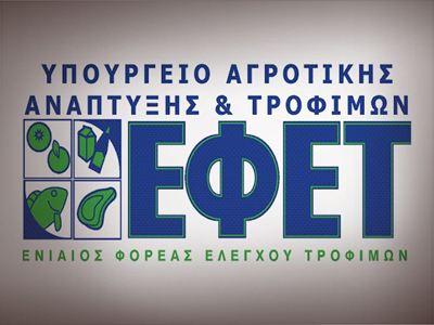 ΕΦΕΤ: Βρέθηκε σταφίδα με επικίνδυνη τοξική ουσία