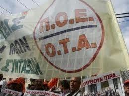 Καρδίτσα: Αποχή και απεργία απο τους εργαζομένους στους ΟΤΑ