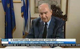 Κ. Μητσοτάκης: Γελοίο το δίλημμα Μνημόνιο ή ΣΥΡΙΖΑ  [video]
