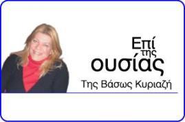 Βάσω Κυριαζή: Η Τατιάνα και η  δραχμή…