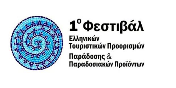 Σε Φεστιβάλ Τουριστικών Προορισμών  συμμετέχει ο Δήμος Ρήγα Φεραίου