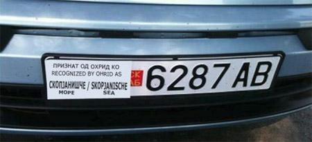 Οι Σκοπιανοί μας καταγγέλουν ότι τους αλλάζουμε πινακίδες στα αυτοκίνητά τους!