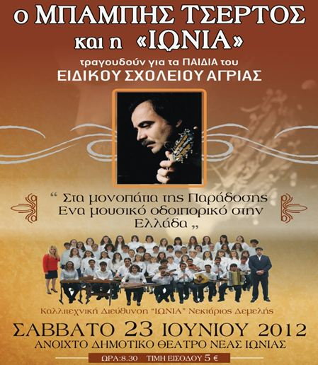 Συναυλία του Μπάμπη Τσέρτου