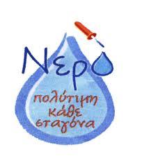 Καρδίτσα: Σύσταση για λελογισμένη χρήση του πόσιμου νερού