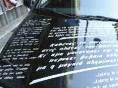 Λάρισα: Ένα αυτοκίνητο σκέτο… ποίημα