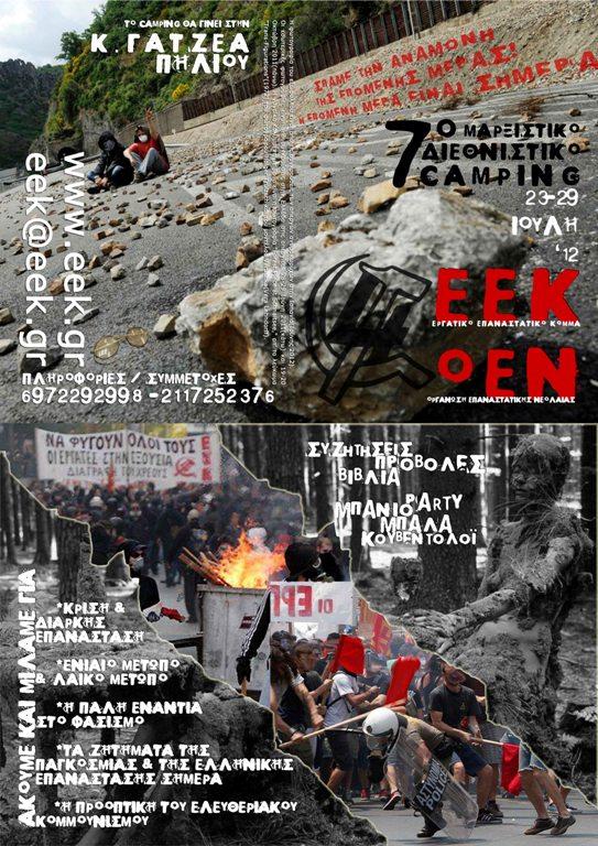 7ο Μαρξιστικό Διεθνιστικό Camping στη Γατζέα