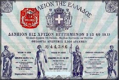 Το Μνημόνιο του 1843!