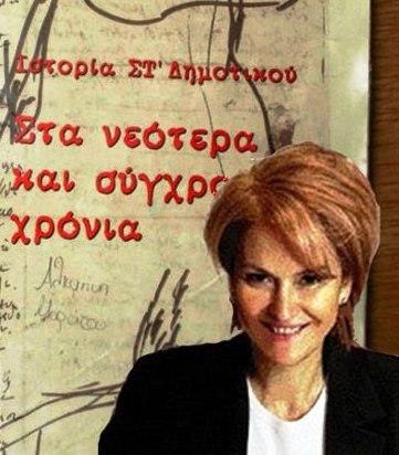 Τουρκία:Διάβημα για αλλαγή κειμένου σε βιβλίο της ιστορίας
