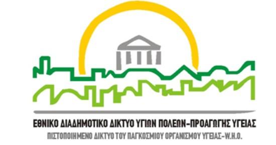 Ποικίλες δράσεις για την πρόληψη  της υγείας στο Δήμο Ρήγα Φεραίου