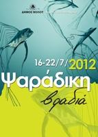 «Ψαράδικη Βραδιά 2012» με εκδηλώσεις για όλους στην Αγριά