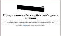Ψηφίστηκε Ρωσικό νομοσχέδιο λογοκρισίας του Internet