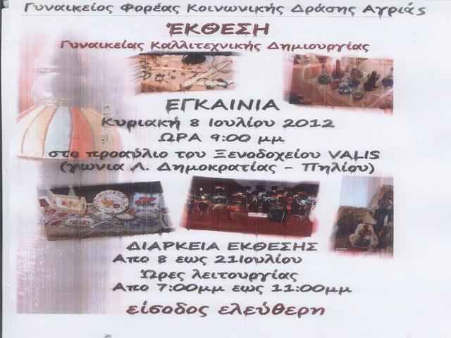 Εκθεση γυναικείων έργων στην Αγριά