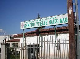 Αλμυρός: 40χρονος γεωπόνος εξέπνευσε έξω από το Κέντρο Υγείας Φαρσάλων