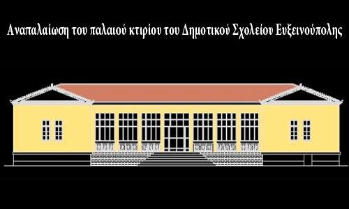 Αναπαλαίωση δημοτικού σχολείου Ευξεινούπολης