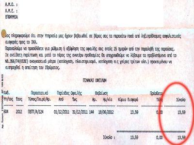 Καρδίτσα: Απειλούν επιχειρηματία με κατάσχεση για 13,59 ευρώ!