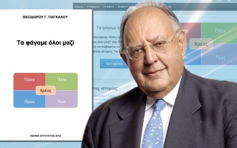 Σε λειτουργία το site του Πάγκαλου «mazi-ta-fagame.gr»
