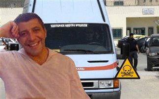 Δηλητηριάσαν στην φυλακή τον Αφγανό δολοφόνο!