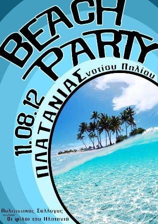 Beach Party στον Πλατανιά Πηλίου