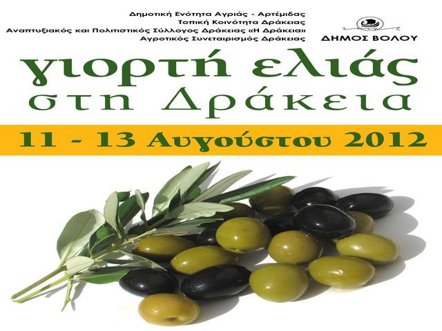 Γιορτή Ελιάς στη Δράκεια  από 11 έως 13 Αυγούστου