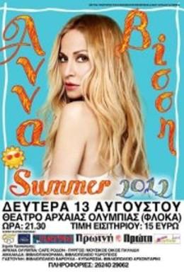 Αναβλήθηκε η συναυλία της Βίσση στην Αρχαία Ολυμπία!