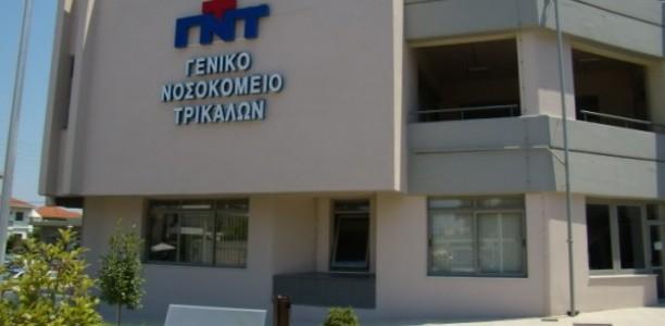 Τρίκαλα: Νέος εξοπλισμός αξίας 2,1 εκατ. ευρώ στο νοσοκομείο