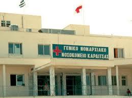 Καρδίτσα: Σήμα κινδύνου για το Νοσοκομείο