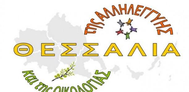 Έκτακτη αποζημίωση για το πράσινο σκουλήκι αξιώνει η «Θεσσαλία της Οικολογίας»