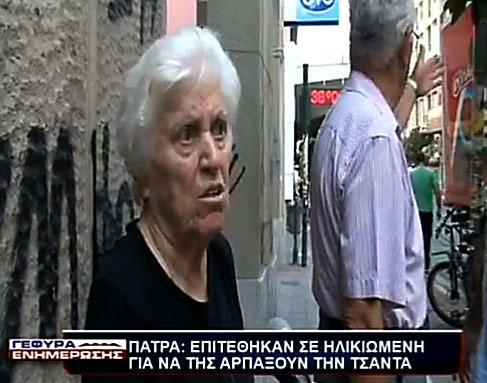 Γυναίκα-τσαντάκιας γρονθοκόπησε ηλικιωμένη στην Πάτρα [βίντεο]