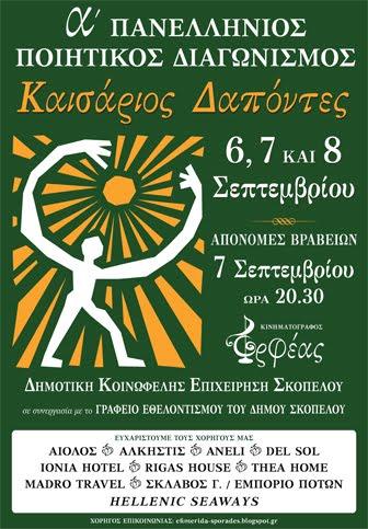 Ποιητικός Διαγωνισμός στη Σκόπελο