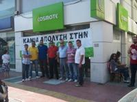 Κλειστό το κεντρικό υποκατάστημα της COSMOTE στη Δημητριάδος