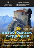 16 η έκθεση αυτοδίδακτων ζωγράφων στην Ιωλκό