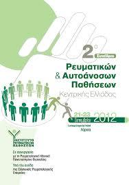 Ιατρικό συνέδριο για ρευματικές παθήσεις