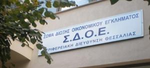 Λάρισα : Το νέο σύστημα '' ELENXIS'' και στο ΣΔΟΕ Θεσσαλίας