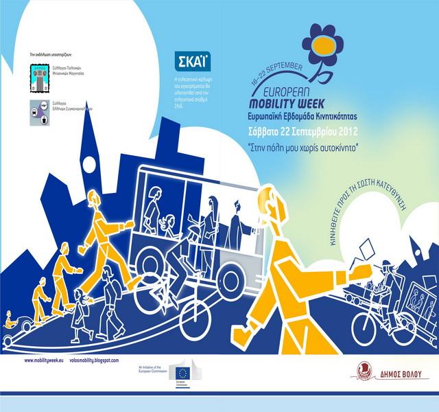 Ραντεβού  με  ποδήλατο  στο Βόλο