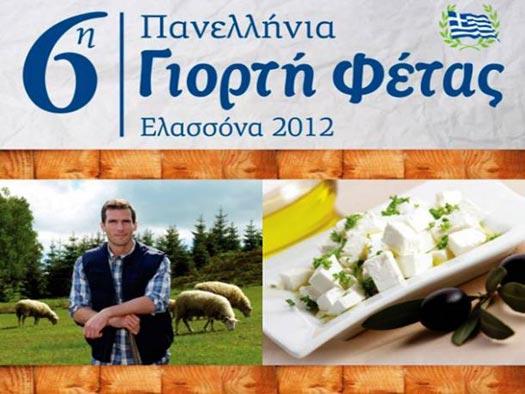 Λάρισα: Πανελλήνια γιορτή φέτας στην Ελασσόνα, όπου παράγεται το 17% της εγχώριας παραγωγής