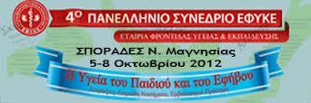 Πανελλήνιο συνέδριο στις Β. Σποράδες