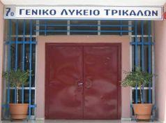 Για …σφαλιάρα και είσοδο Εισαγγελέα καταγγέλλουν μαθητές την Διευθύντρια του 7ου Λυκείου Τρικάλων
