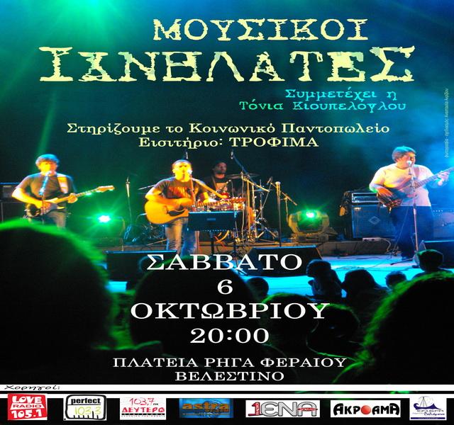 Συναυλία στο Βελεστίνο για το Κοινωνικό Παντοπωλείο