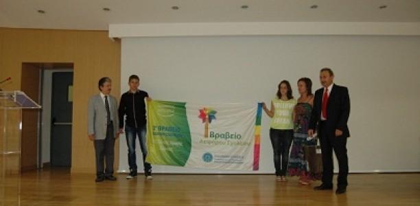 Βραβείο «Αειφόρου Σχολείου» στο 1ο ΤΕΕ Ειδικής Αγωγής Λάρισας