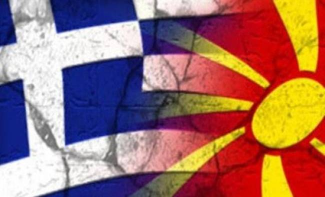 ΥΠΕΞ: Τα Σκόπια δεν ανταποκρίθηκαν στις προτάσεις μας