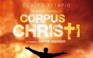 Ένταση με μέλη της Χρυσής Αυγής για το «Corpus Christi»