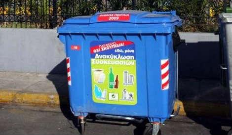 Ενισχύεται με 400 μπλε κάδους η υπηρεσία Καθαριότητας