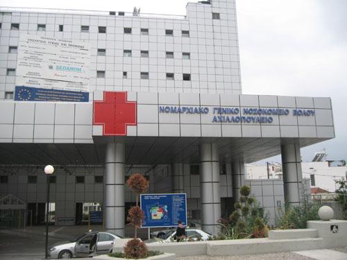 Απομυζούν 10 εκ. ευρω από το Νοσοκομείο!
