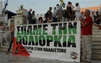 """Προς τη Γάζα πλέει και πάλι ο """"Στόλος της Ελευθερίας"""""""
