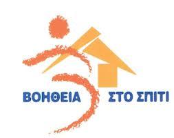 Εκατό άτομα εξυπηρετούνται  από το «Βοήθεια στο Σπίτι»